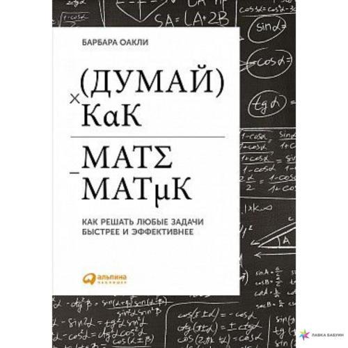 dumay-kak-matematik-kak-reshatb-lyubye-zadachi-bystree-596859-main-1000x1000